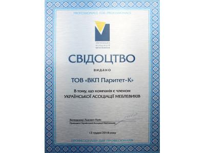 Компанія Паритет-К стала членом Української Асоціації Меблевиків (УАМ)!