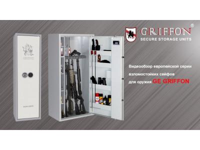 Відеоогляд сейфів для зброї GE GRIFFON!
